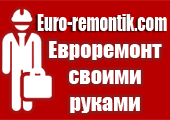 euro-remontik.com — евроремонт и отделка